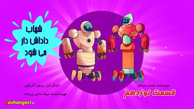 انیمیشن شهر موشکی   قسمت ۱۹: شهاب داداش دار میشود