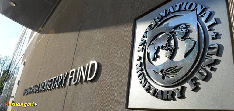 وام صندوق بینالمللی پول، خوب یا بد؟