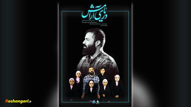 نماهنگ « دریای آرامش » با نوای عبدالرضا هلالی