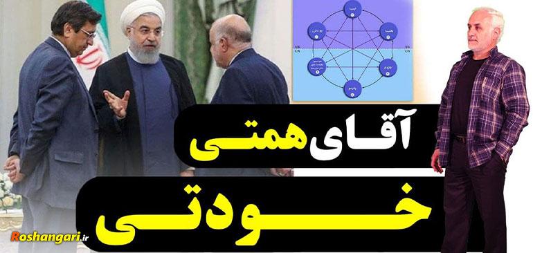 حسن عباسی | آقای همتی ، خودتی