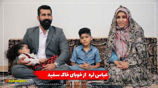 قصه عاشقی ما | عباس لره، از خوبای خاک سفید