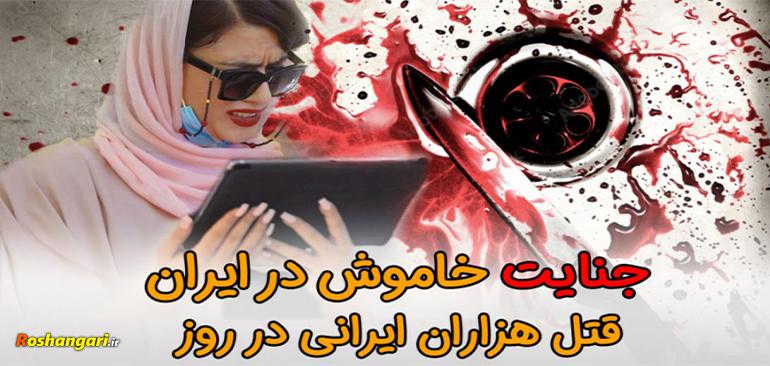جنایت خاموش و هولناک در ایران؛ قتل هزاران ایرانی در روز