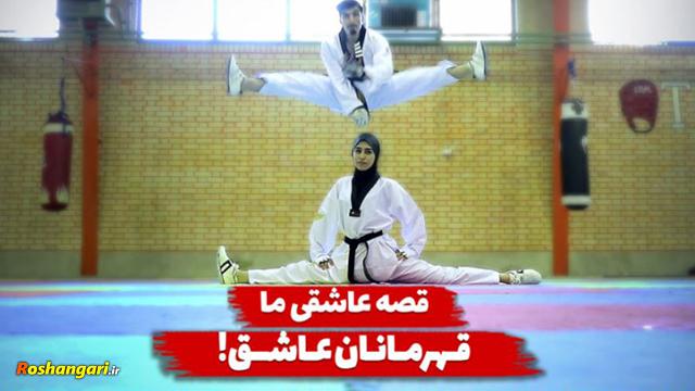 قصه عاشقی ما   قهرمانان عاشق