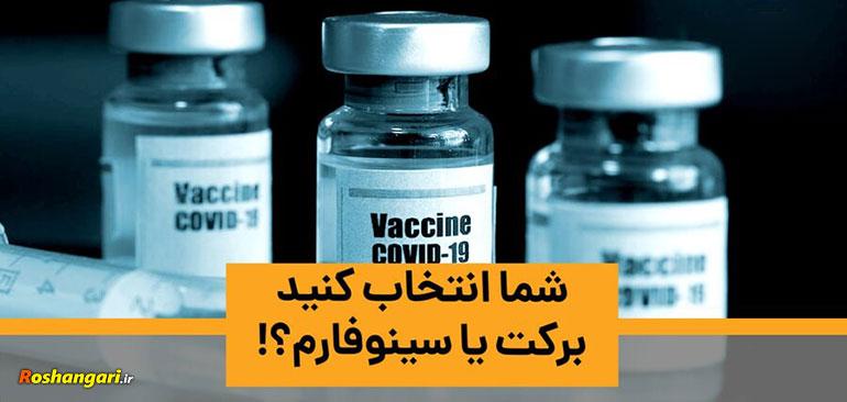 واکسن برکت بهتر است یا واکسن سینوفارم؟