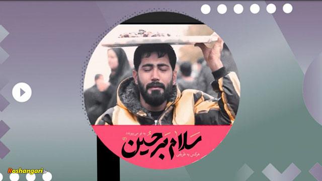 #سلام_بر_حسین