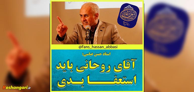 دکتر حسن عباسی؛ آقای روحانی باید استعفا بدی!