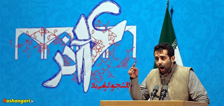 اینبار نیز دانشجویان بدون تعارف در مقابل شیخ حسن روحانی طوفان بپا کردند