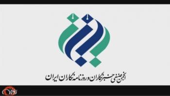 گزارش خبری روزنه 101 | تلاش برای احیاء انجمن صنفی منحل شده