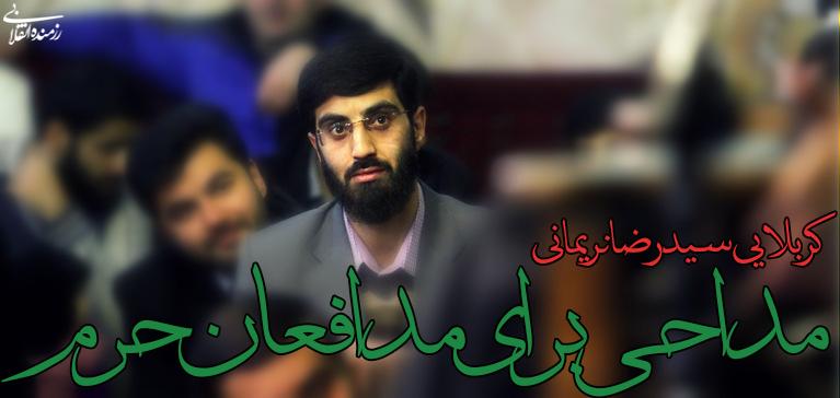 مداحی جدید سیدرضا نریمانی برای مدافعان حرم