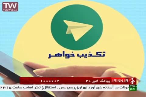 حواشی اخبار سوء استفاده از شماره تلفن خواهر وزیر