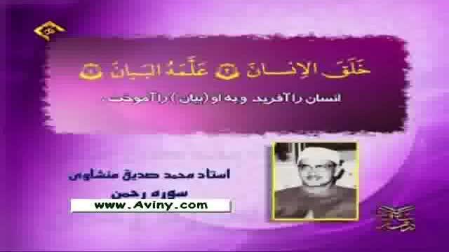 چرا از محمد صدیق منشاوی فایل تصویری موجود نیست؟