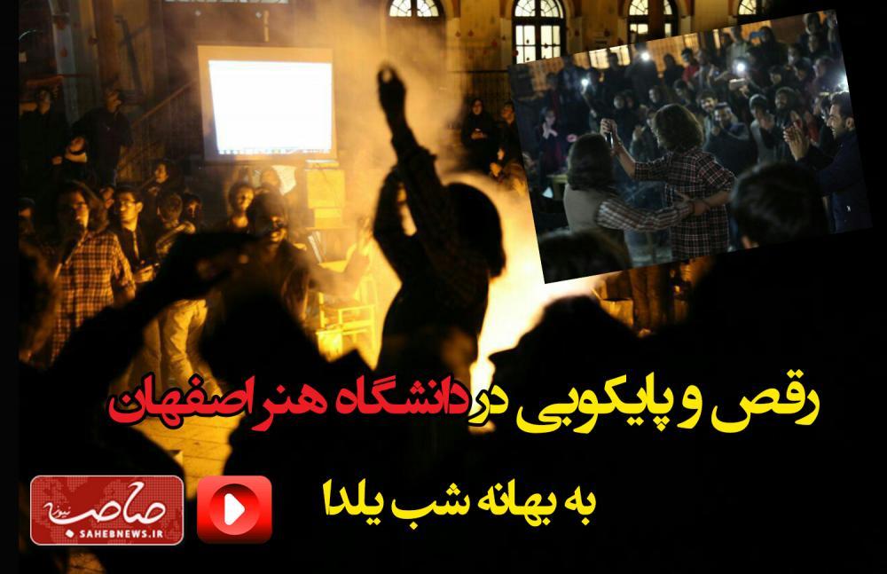 رقص و پایکوبی در دانشگاه هنر اصفهان به بهانه شب یلدا / فیلم