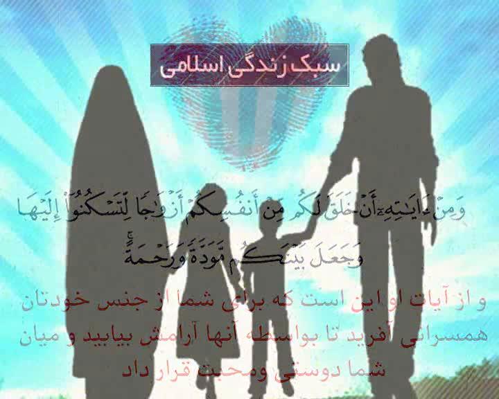 قرائتی / اخلاق قرآنی در زندگی مسلمان ایرانی