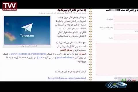 تلگرام فعلا فیلتر نمی شود