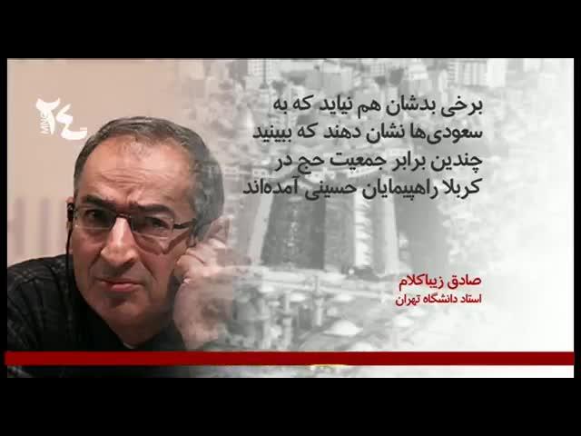 گزارش bbc فارسی از راهپیمایی اربعین شکوه قدرت جهان تشیع