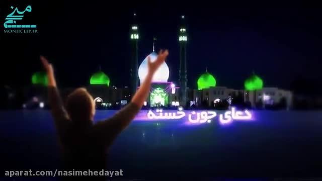 آغاز امامت امام زمان / نماهنگ