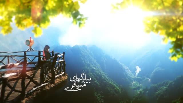 ویدیو کلیپ بسیار زیبا برای امام زمان(عج)