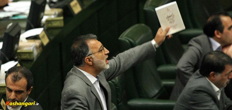 ناگفته های جنجالی از مجلس |  شفافیت علیه دزدان