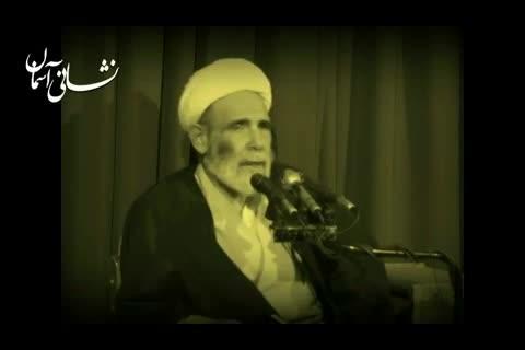 دانلود «نشانی آسمان» | پندنامه های حاج آقامجتبی تهرانی(ره)