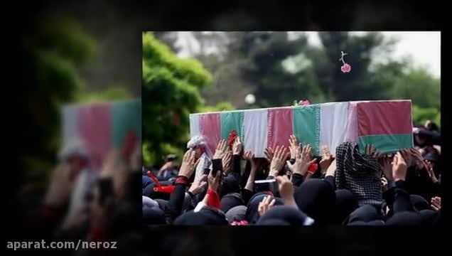 دانلود نماهنگ لالایی شهدای مدافع حرم با صدای علی زند وكیلی