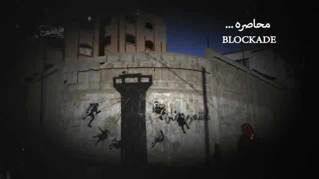 دانلود نماهنگ زيباي فلسطين 1