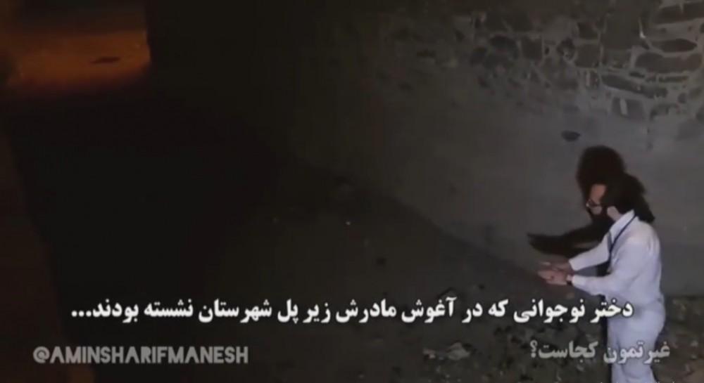 شهروندان اصفهانی، به کجا رسیدیم که ناموسمون رو باید آخر شب و غریبانه و بیپناه، زیر پل شهرستان پیدا کنیم؟