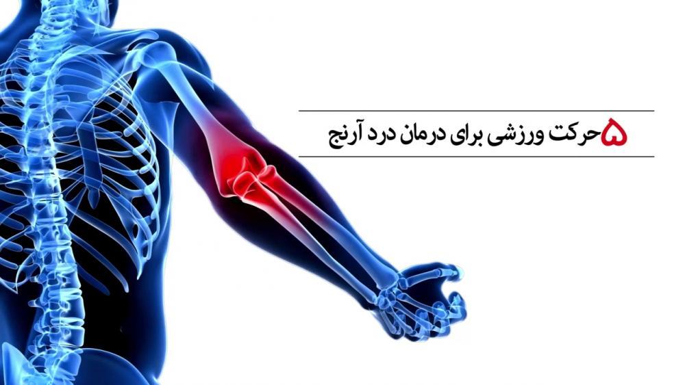 از شر آرنج درد رها شوید