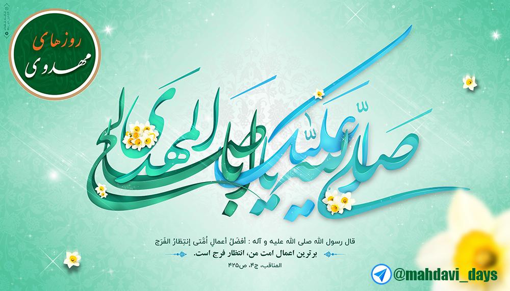 امام زمان علیه السلام هر 24 ساعت یکبار ندای کمک خواهی می دهد ! او تنهاست!