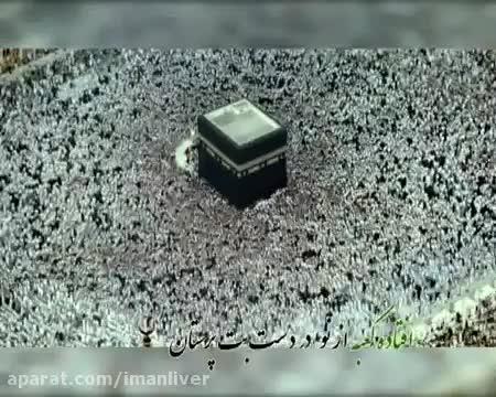 دانلود کلیپ مداحی حماسی حاج میثم مطیعی با موضوع شهدای منا