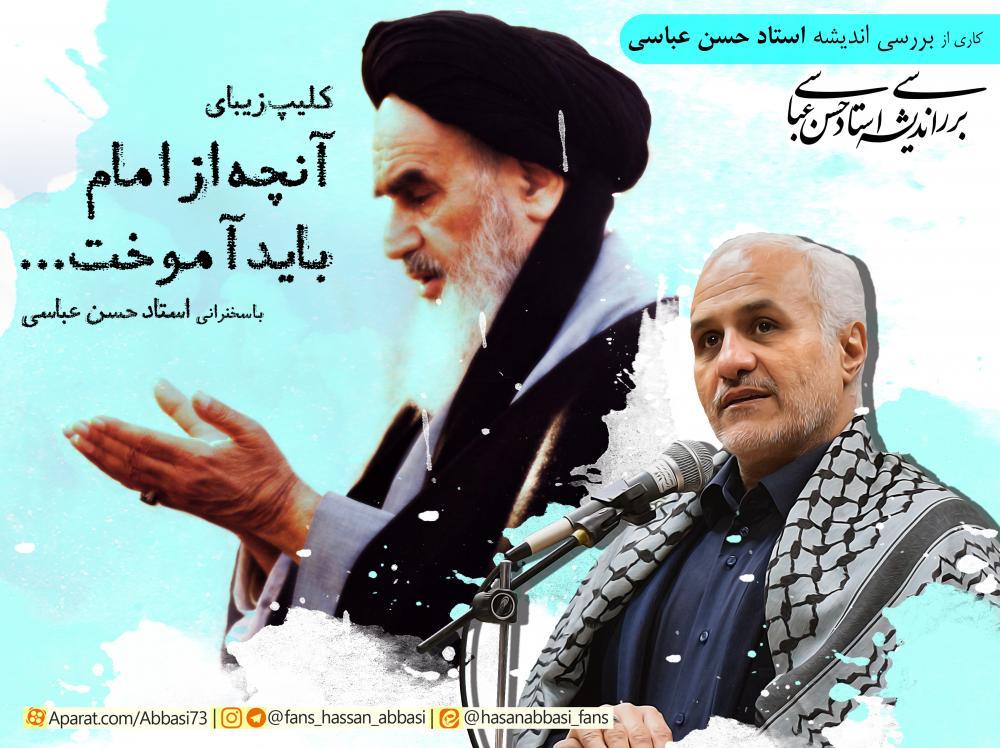 دکتر حسن عباسی؛ آنچه از امام باید آموخت