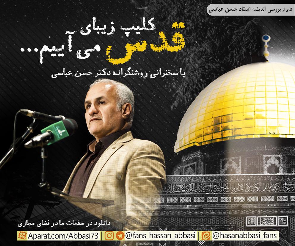 دکتر حسن عباسی؛ قدس خواهیم آمد...