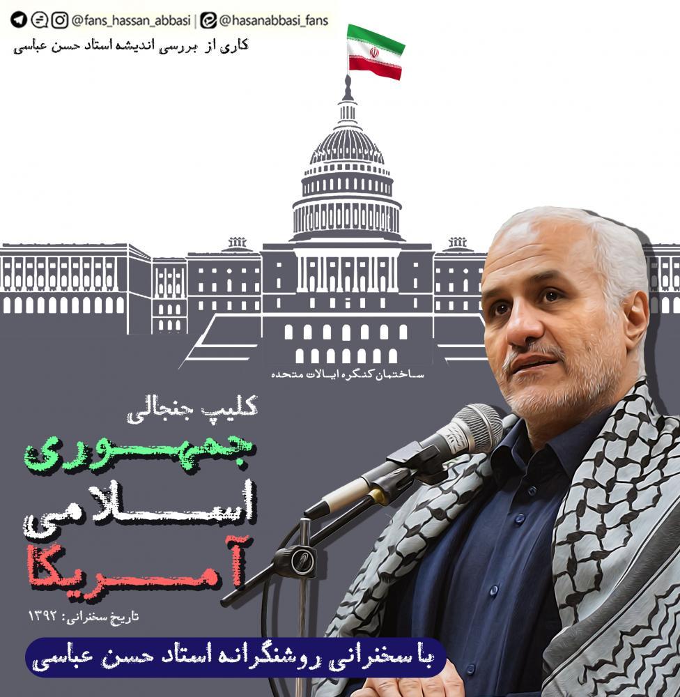 دکتر حسن عباسی؛ جمهوری اسلامی آمریکا