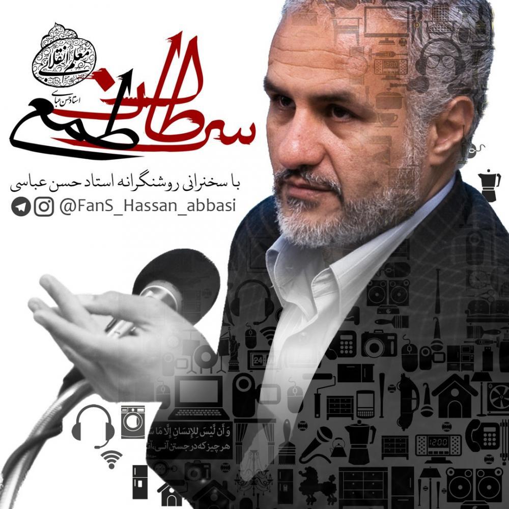دکتر حسن عباسی؛ سرطان طمع (جنجالی)