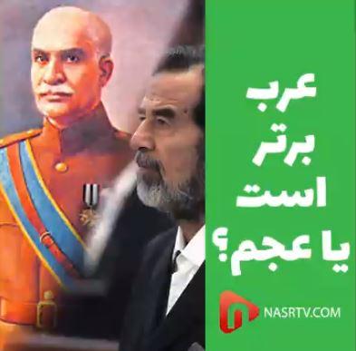 عرب برتر است یا عجم؟
