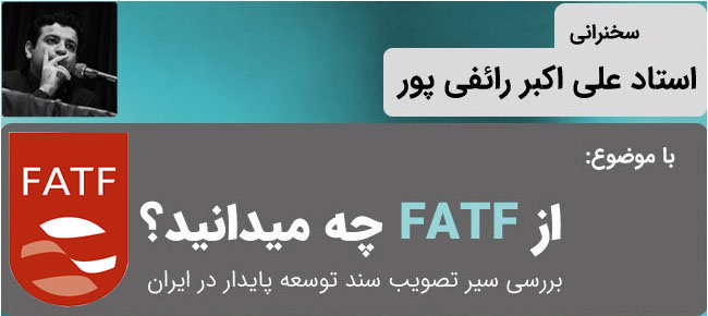 از تروریست خواندن سپاه تا استرداد سردار سلیمانی دستاورد پیوستن به کنوانسیون fatf
