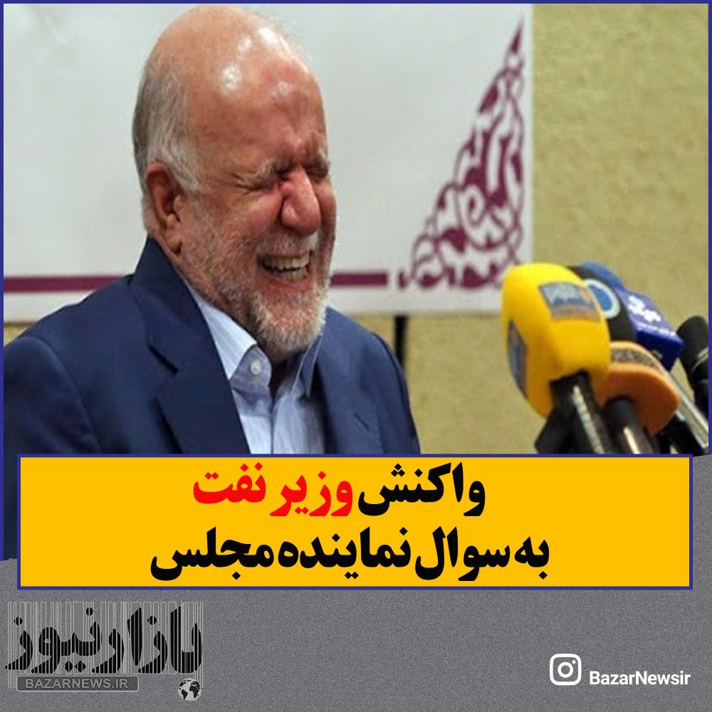 واکنش وزیر نفت به سوال نماینده مجلس