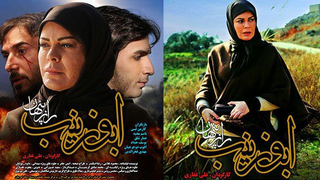 فیلم سینمایی ابوزینب