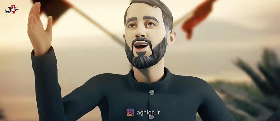انیمیشن عشق یعنی با صدای کربلایی محمد حسین پویانفر