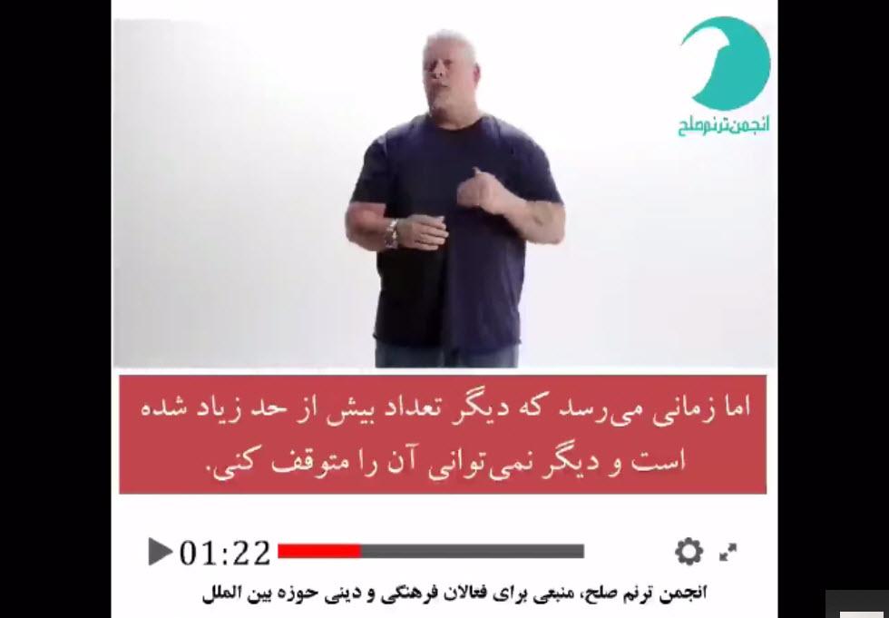 صحبت های یک آمریکایی در مورد اسلام هراسی