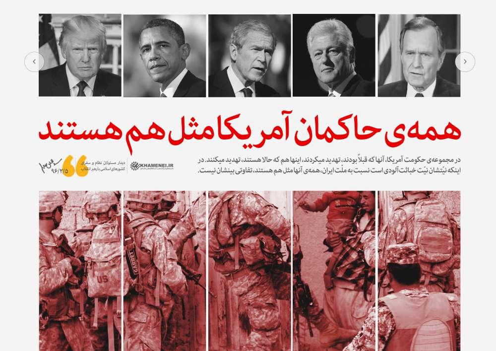 همه ی حاکمان آمریکا مثل هم هستند ...   باید کاری کنید که دشمن مایوس بشود ...