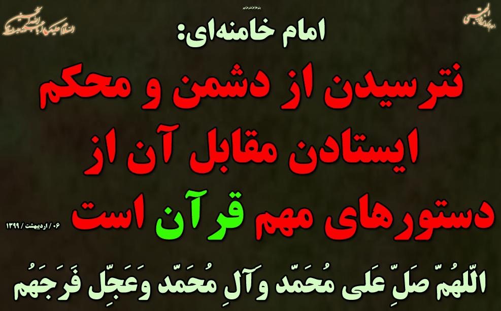 نترسیدن از دشمن و محکم ایستادن مقابل آن از دستورهای مهم قرآن است ...