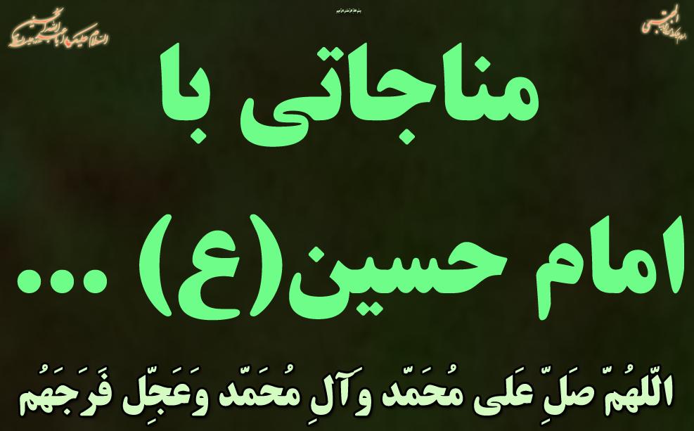 مناجاتی با امام حسین(ع) ...