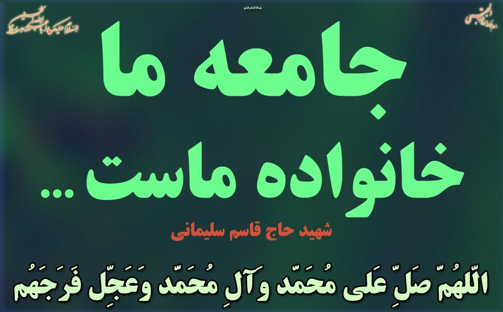 شهید حاج قاسم سلیمانی: جامعه ما خانواده ماست ...