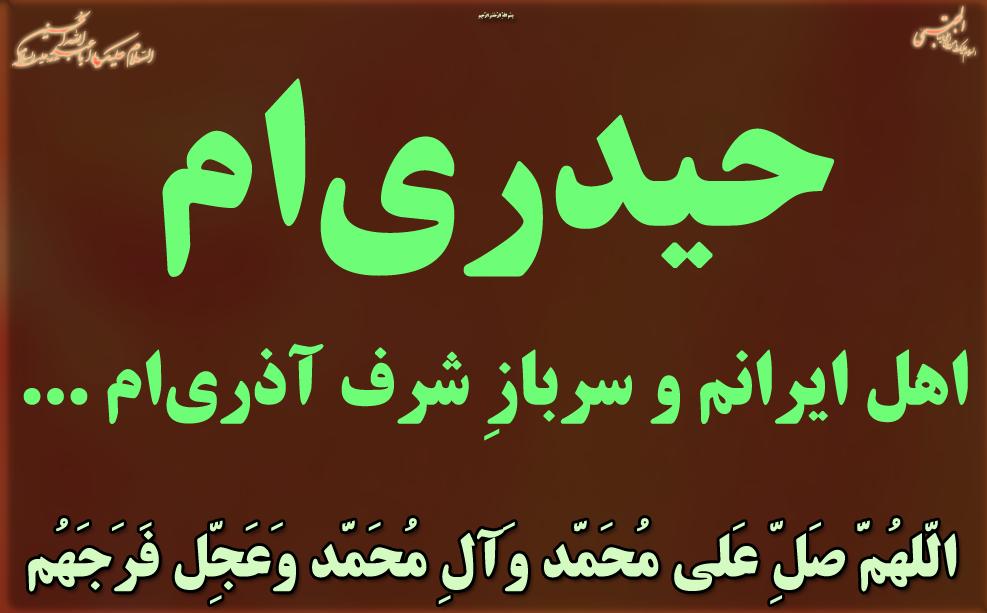 حیدری ام اهل ایرانم و سربازِ شرف آذری ام ...