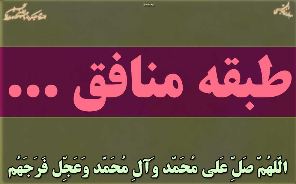 طبقه منافق ...   همیشه منافق هست الان هم والله معاویه و عمرو عاص هست ...