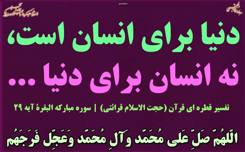 دنيا براى انسان است، نه انسان براى دنيا ... | تفسیر قطره ای قرآن (حجت الاسلام قرائتی) | سوره مبارکه البقرة آیه 29