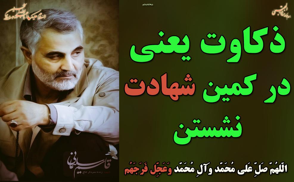 شهید حاج قاسم سلیمانی | ذکاوت یعنی در کمین شهادت نشستن ...