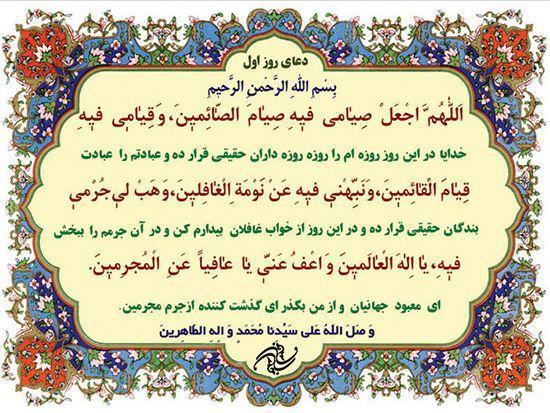 شرح دعای روز اول ماه مبارک رمضان حضرت آیت الله مجتهدی تهرانی ره ...