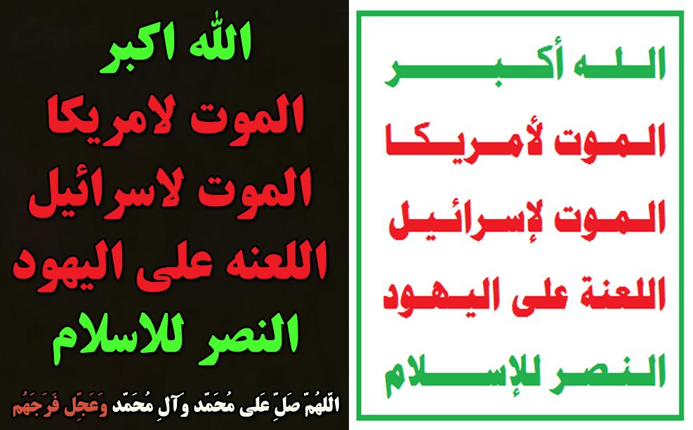 الله اکبر ، الموت لامریکا ، الموت لاسرائیل ، اللعنه علی الیهود ، النصر للاسلام