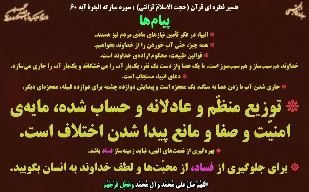 حجت الاسلام قرائتی: براى جلوگيرى از فساد، از محبّتها و لطف خداوند به انسان بگوييد